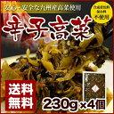 博多辛子高菜(230g×4袋)からし高菜 辛子たかな【送料無料】【リピート注文殺到中!】※安心・安全な国産高菜を使用…