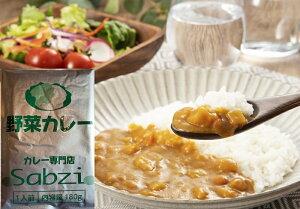 カレー専門店Sabzi(サブジ)野菜カレー180g×10個 レトルト 保存食 非常食 簡単調理