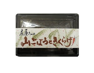 平尾水産 庄屋さんの山ごぼう と きくらげ ご飯のお供 保存食 非常食