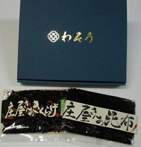 【ギフト箱入】平尾水産 庄屋さんの昆布(又は、きくらげ) 2個セット【トレーなし(袋入)】