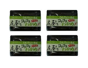 平尾水産 庄屋さんのコリコリわかめ (天草産) 4個セット 送料無料 ご飯のお供 保存食 非常食