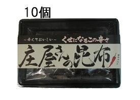 平尾水産 庄屋さんの昆布 10個セット 送料無料【お返し・粗品・景品・販売用】