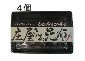 平尾水産 庄屋さんの昆布 4個セット 送料無料 ご飯のお供 保存食 非常食