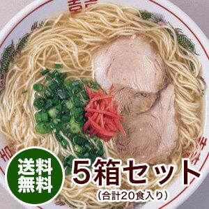 【送料無料】八ちゃんラーメン(4食×5箱)【楽ギフ_のし宛書】※北海道・沖縄は別途送料(1,000円)がかかります。後ほど合計金額を訂正致します。