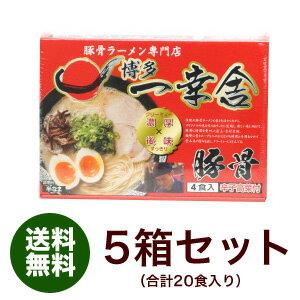 【送料無料】博多一幸舎  博多とんこつ生ラーメン 4食×5箱※北海道・沖縄は別途送料(1,000円)がかかります。後ほど合計金額を訂正致します。