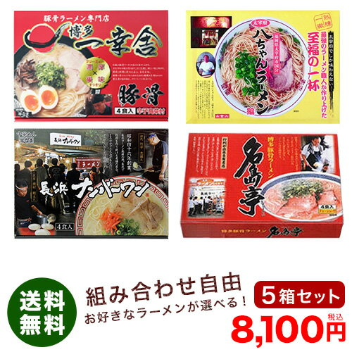 【送料無料】5箱選べるラーメン 税込8,100円※北海道・沖縄は別途送料(1,000円)がかかります。後ほど合計金額を訂正致します。
