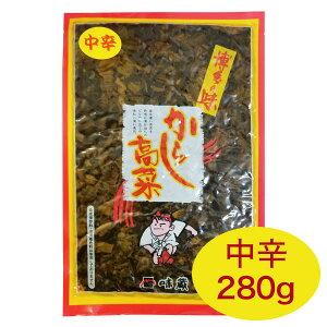 【メール便送料無料】からし高菜(中辛)280g辛子高菜からし高菜【代引き不可】