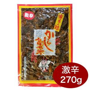 【メール便送料無料】からし高菜(激辛)270g辛子高菜【代引き不可】