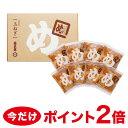 めんべい 玉ねぎ入  16枚 (2枚入り×8袋) 福太郎