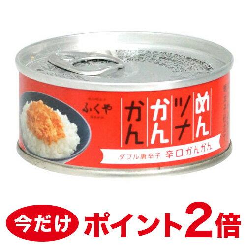 【ポイント5倍】めんツナかんかん辛口 90g 1缶 めんつなかんかん めんつなカンカン 帰省土産 旅行