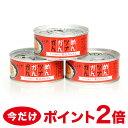 【ポイント2倍】めんつなカンカン ダブル唐辛子辛口かんかん 3缶入り めんつなかんかん めんツナかんかん