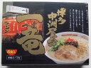 【送料無料】博多中洲屋台 一竜 生ラーメン 1箱4食入り※同梱不可