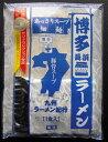 博多長浜ラーメン♪4食【代引き不可】【メール便送料込】