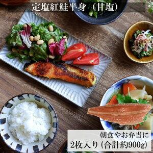 送料無料 さけ 鮭 サーモン 定塩 紅鮭 (甘塩) (半身×2枚) 約合計900g お弁当 朝食