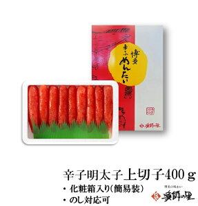 辛子明太子 博多漁師の里 上切子 400g 贈答用 明太子 化粧箱入 切れ子 博多 福岡 冷凍