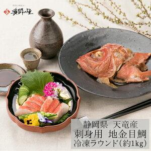 送料無料 地 金目鯛 刺身用1尾 冷凍 ラウンド 約1kg グルメ 魚 キンメ 煮付け 塩焼き