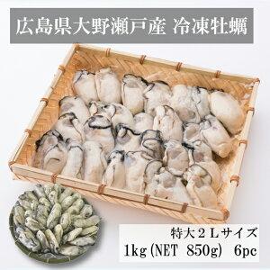 送料無料 新物 春かき 特大 2Lサイズ 広島県産 大粒 冷凍かき 1kg NET850g × 6pc 業務用 ホールセール