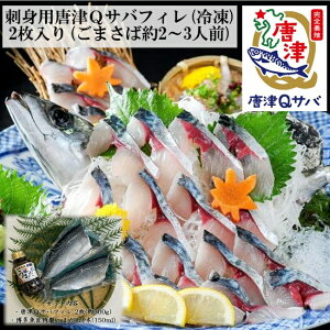 送料無料 刺身用 唐津Qさば 2枚セット 博多魚匠 うまダレ 付き さば サバ お刺身 青空レストラン