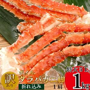 送料無料 訳あり 特大 タラバ蟹 脚 5L 1kg (NET850g) ボイル かに カニ 蟹 たらば タラバ たらば蟹 タラバ蟹 たらばがに タラバガニ