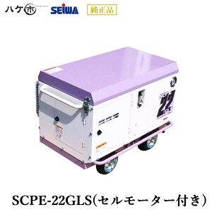 \送料無料/精和産業 SEIWA セイワ ガソリンエンジン防音コンプレッサー SCPE-22GLS (セルモーター付) 3馬力 S134201A 【代金引換不可】
