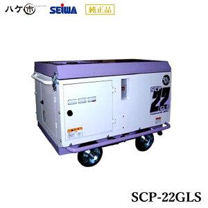 \送料無料/精和産業 SEIWA セイワ ガソリンエンジン防音コンプレッサー SCP-22GLS 3馬力 S134202A 【代金引換不可】
