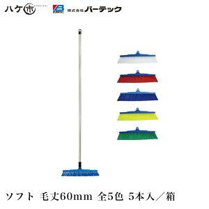 バーテック BURRTEC バーキュートプラス 衛生管理用ほうき ソフト 全5色(白、赤、青、黄、緑) 同色5本セット |ホコリ 粉体清掃 一般清掃【代引不可】