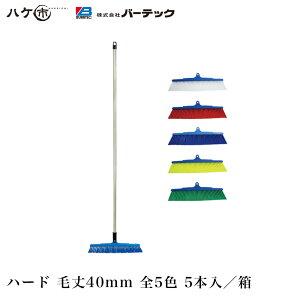 バーテック BURRTEC バーキュートプラス 衛生管理用ほうき ハード 全5色(白、赤、青、黄、緑) 同色5本セット  粘体清掃 一般清掃【代引不可】