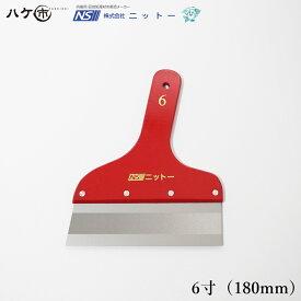 NITTO ニットー ヘラ フラットパテベラ レッド 6寸 180mm N120206 | 補修 接着剤 パテ製品 副資材 工具 パテ処理 内装