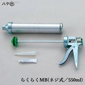 山本製作所 防水道具 コーキングガン らくらくガン らくらくMB ネジ式 2液型 1台 OK82534A 変成シリコン ウレタン