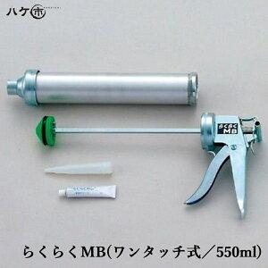 山本製作所 防水道具 コーキングガン らくらくガン らくらくMB ワンタッチ式 2液型 1台 OK82534B 変成シリコン ウレタン