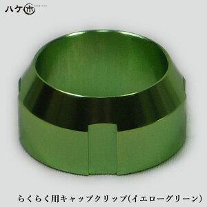 山本製作所 防水道具 コーキングガン らくらくガン部品 らくらく用キャップクリップ イエローグリーン 1個 OK82571