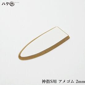 KO 仕上げベラ 神指 S用 アメゴム 2mm 1枚 | 金ベラ コーキング シーリング 充填材 バッカー 防水 防水施工