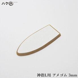 KO 仕上げベラ 神指 L用 アメゴム 3mm 1枚 | 金ベラ コーキング シーリング 充填材 バッカー 防水 防水施工