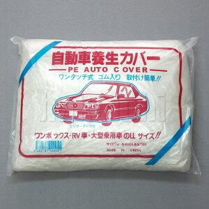 養生用品 車養生用 特価品 ポリ自動車カバー ゴム式 ワンボックス用 1枚入 440011