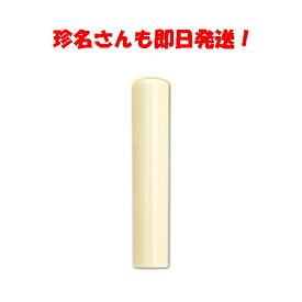 印鑑・認印 白ラクト(別注品) 10.0mm