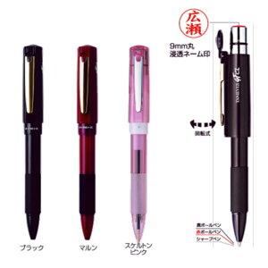 スタンペン 4FCLキャップレス(2色ボールペン黒・赤+シャープペン+スタンプネーム) ネームペン  ネーム印【送料無料】