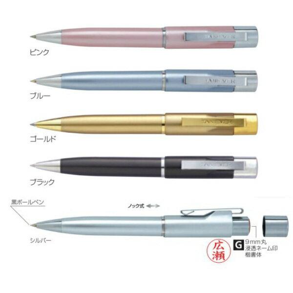 スタンペンGノック TANIEVER タニエバー ネームペン ネーム印【送料無料】