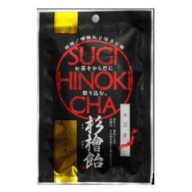 杉檜飴(キャンディータイプ) 92g(内包装材込み)  杉檜茶・杉檜飴サンプル付 【メール便対応商品】