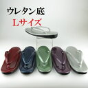 女性用ウレタン草履Lサイズ(日本製)