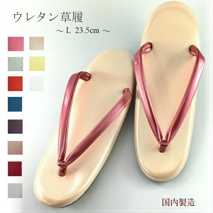 草履 底が選べるウレタン草履(ぞうり)Nichirin Zouri〜日輪ぞうり〜 L 23.5cm 卒業式・入学式・結婚式・披露宴・など