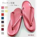 大きいサイズ 草履 LL 着物◇底が選べるウレタン草履◇日本製 LL 25cmスゲかた調整します!ぞうり・卒業式・入学式・…