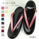 ≪草履 女性≫底が選べるウレタン草履 LL /ぞうり 日本製 大きいサイズLL 25cmスゲかた調整します!卒業式・入学式・…