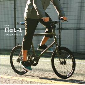 ピスト+BMX!CYCROC(シクロック)のミニベロ、FLAT-1(フラット1)