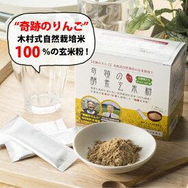 【ポイント10倍】【送料無料】奇跡の酵素玄米粉(4g×30本)
