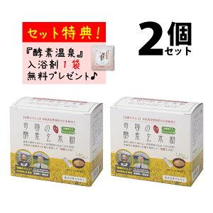 【2箱セット☆特別ギフト&ポイント10倍】奇跡の酵素玄米粉(4g×30本)【送料無料】