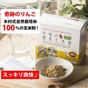 【ポイント10倍★送料無料】奇跡の酵素玄米粉(4g×30本)【マルセイ】