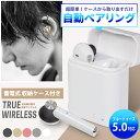 ワイヤレスイヤホン 自動ペアリング Bluetooth5.0 イヤホン 完全ワイヤレスイヤホン 左右分離型 完全独立型 両耳 片耳…