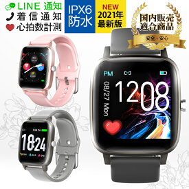 スマートウォッチ 心拍数 レディース メンズ 健康 ランニング iphone android 心拍数計測 防水 IPX6 健康管理 LINE通知 着信通知 仕事 SNS通知 おしゃれ Bluetooth5.0 1.4インチ 日本語表示 メール通知 メッセージ通知 睡眠管理 歩数 消費カロリー