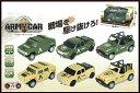 【アウトレット品 ラジコンカー バトルフィールドアーミーカー】軍用車 車 ラジコン 自動車 玩具 おもちゃ お誕生日プ…