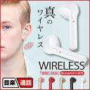 ワイヤレス イヤホン 両耳 Bluetooth イヤフォン iPhone ブルートゥース アイフォン 完全ワイヤレスイヤホン アンドロ…